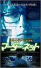 マーダー・ネット [DVD]