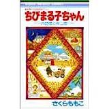 ちびまる子ちゃん―大野君と杉山君― (りぼんマスコットコミックス)
