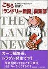 こちら『ランドリー新聞』編集部 (世界の子どもライブラリー)