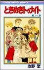 ときめきトゥナイト (30) (りぼんマスコットコミックス (775))