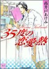 35度の恋愛熱 (花音コミックス)