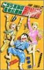 こちら葛飾区亀有公園前派出所 (第130巻) (ジャンプ・コミックス)