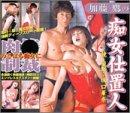 加藤鷹の痴女仕置人 [DVD]