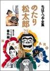 のたり松太郎 (21) (ちばてつや全集)