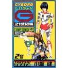 CYBORGじいちゃんG―21世紀版 (2号) (ジャンプ・コミックス)