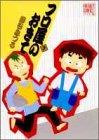フロ屋のおきて 1 (ぶーけコミックス)