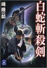 白蛇斬殺剣 (学研M文庫)