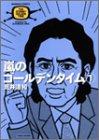 嵐のゴールデンタイム 1 (バンブー・コミックス)