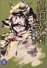 真田幸村 (学研M文庫)