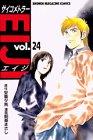 サイコメトラーEIJI (24) (少年マガジンコミックス)