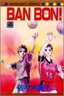 BAN BON! 4 (マーガレットコミックス)