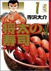 将太の寿司(1) (講談社漫画文庫)の詳細を見る