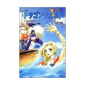小説ドラゴンクエスト5―天空の花嫁〈2〉 (ドラゴンクエストノベルズ)
