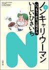 ノンキャリウーマン (1) (双葉文庫)