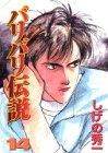 バリバリ伝説 (14) (KCスペシャル (648))