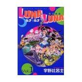 Luna・luna 1 (少年マガジンコミックス)