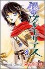 銀のヴァルキュリアス 4 (プリンセスコミックス)