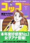 コッコちゃん 1 (モーニングKC)