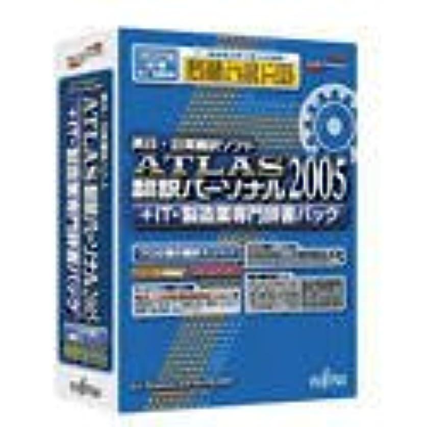 弁護人リサイクルするフローティングATLAS 翻訳パーソナル 2005 + IT?製造業専門辞書パック