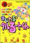 まじかる☆タルるートくん 16 心が十分足る理由の巻 (ジャンプコミックスセレクション)