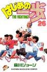 はじめの一歩(26) (講談社コミックス)