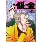 銀と金―恐怖の財テク地獄変 (5) (アクションコミックス・ピザッツ)