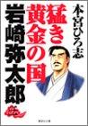猛き黄金の国岩崎弥太郎 (3) (集英社文庫―コミック版)