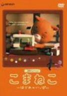 こまねこ はじめのいっぽ [DVD]の詳細を見る