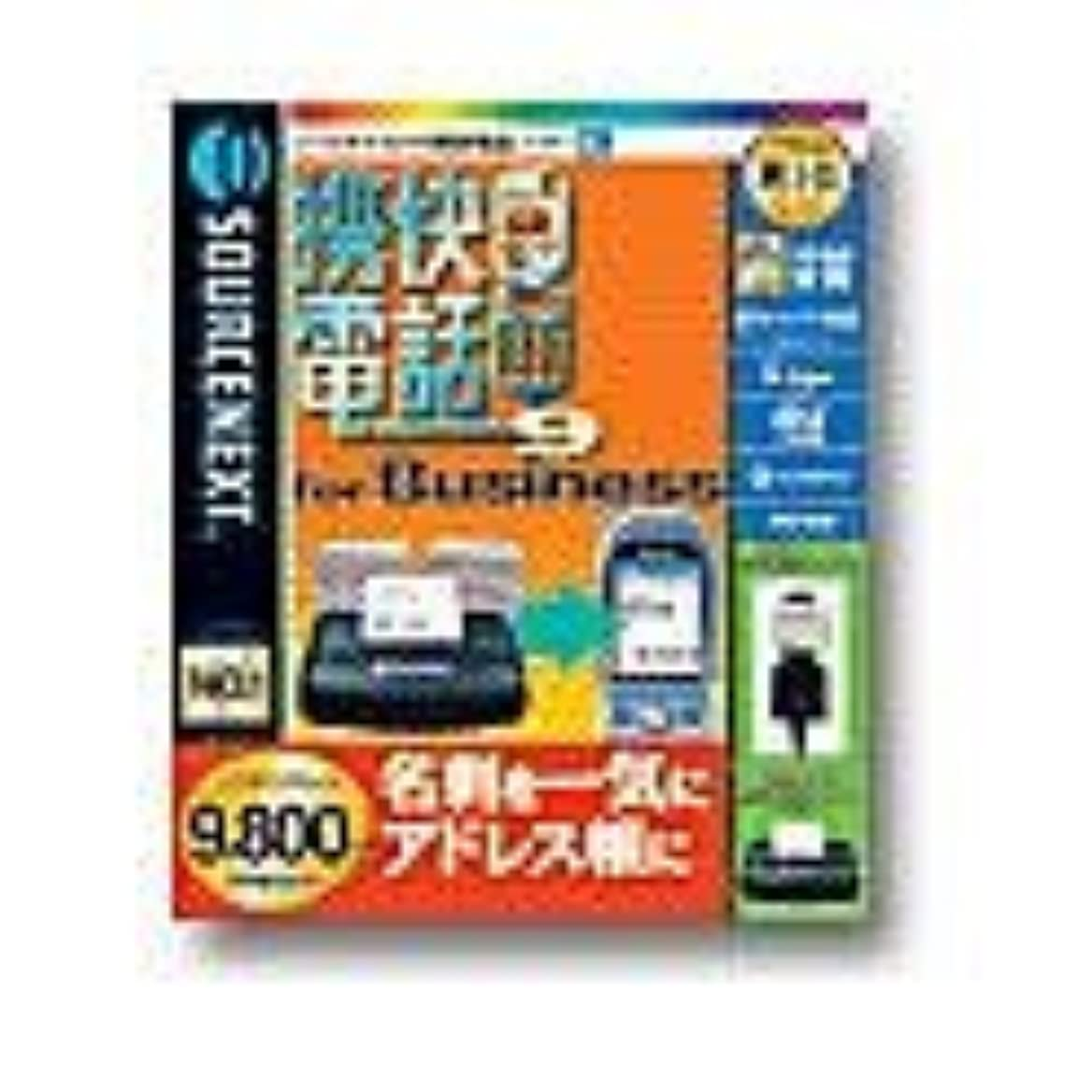 カメ甘くするアーティキュレーション携快電話 9 for Business 全キャリア対応 USBコード?専用USBスキャナ付き
