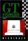 GTロマン 6 (ヤングジャンプコミックス)