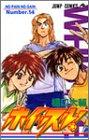 ホイッスル! (Number.14) (ジャンプ・コミックス)