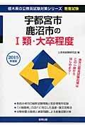 宇都宮市・鹿沼市の1類・大卒程度 2015年度版 (栃木県の公務員試験対策シリーズ)