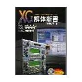 XG解体新書 feat.MU2000/MU1000/MU500 CDROM付き