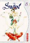 Swan―白鳥 (8) (プリンセスコミックスデラックス)