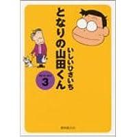 となりの山田くん (3)