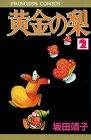 黄金の梨 (2) (Princess comics)