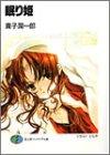 眠り姫 (富士見ファンタジア文庫)