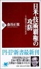 日米・技術覇権の攻防―IT時代の主役はだれか (PHP新書)