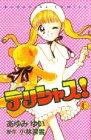 デリシャス! 6 (講談社コミックスなかよし)