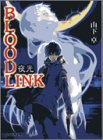 BLOODLINK—夜光 (ファミ通文庫)