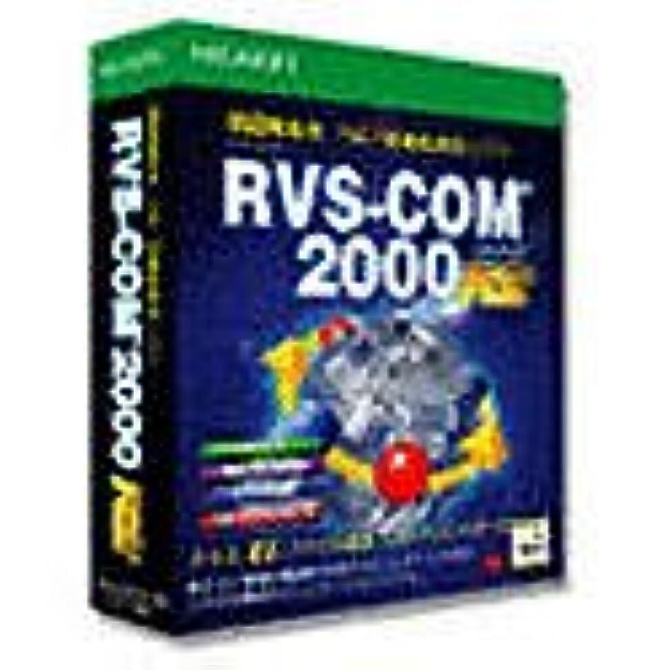 プーノ陽気な計器RVS-COM 2000 R2