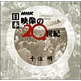 NHK 日本 映像の20世紀
