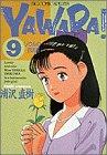 Yawara! (9) (ビッグコミックス)の詳細を見る