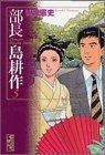 部長 島耕作(5) (講談社漫画文庫)