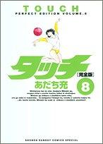 タッチ―完全版 (8) (少年サンデーコミックススペシャル)の詳細を見る