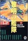 黎明の艦隊 8 (歴史群像コミックス)