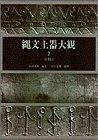 縄文土器大観 (2)