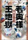 若奥様玉地獄 / 内田 春菊 のシリーズ情報を見る