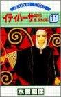イティハーサ 11―第四部 目に見えぬ神々 (ぶーけコミックス)