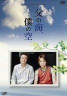 24時間テレビドラマスペシャル 父の海、僕の空 [DVD]